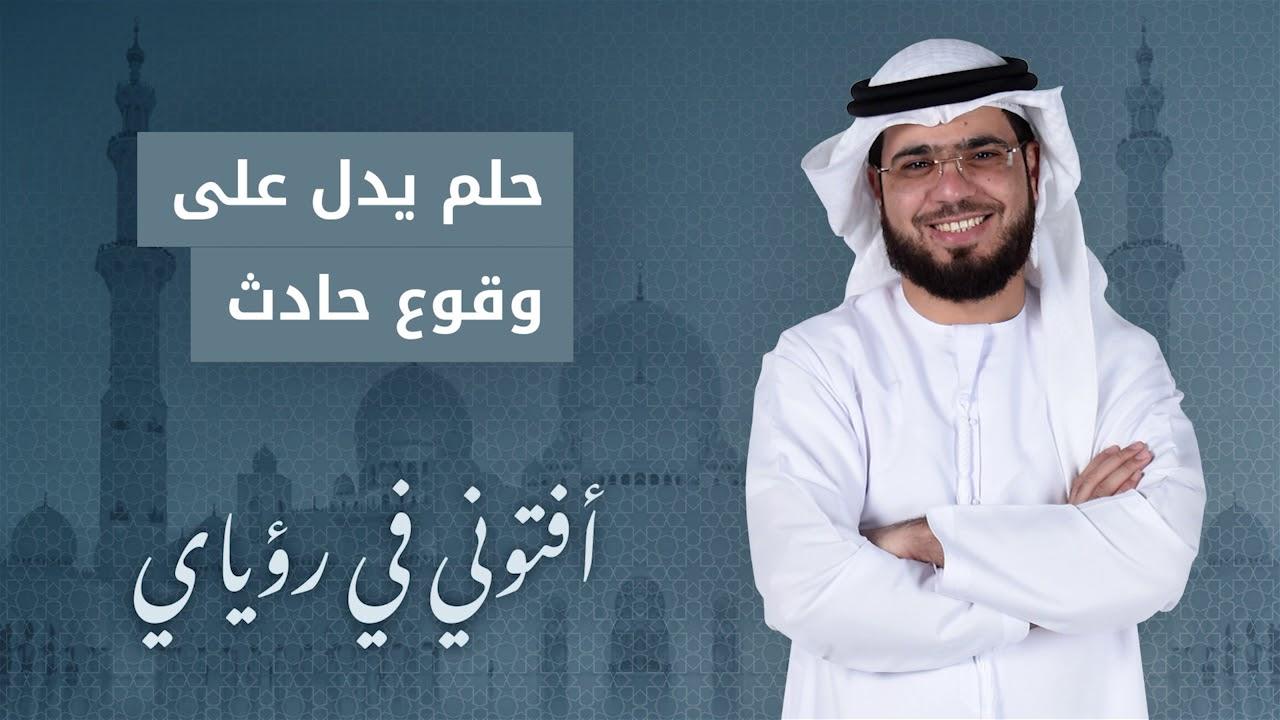 حلم هذا المتصل دل على وقوع حادث له والنجاة منه - مع الشيخ وسيم يوسف