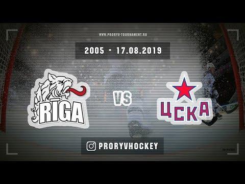 Рига - ЦСКА, 2005, 17 августа 2019, 19:30