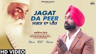 Jagat Da Peer Official Balwinder Gill Sultanpuri New Song 2019 White Hill Music