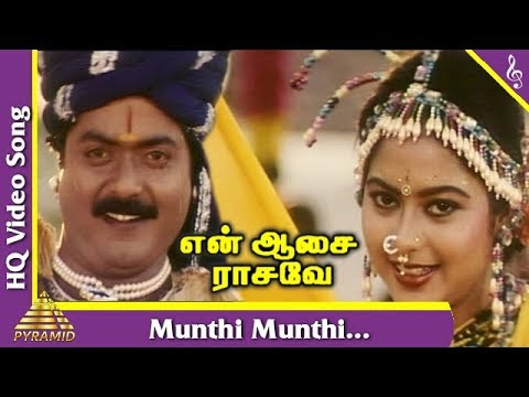 Munthi Munthi Video Song | En Aasai Rasave Movie Songs |Sivaji|Radika| Murali| Roja|Pyramid Music