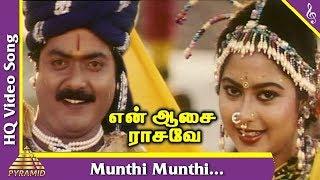 Munthi Munthi Video Song | En Aasai Rasave Movie Songs |Sivaji|Radika| Murali| Roja|Pyramid Music