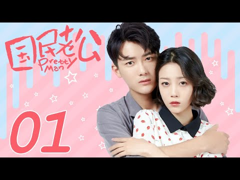 【ENG SUB】國民老公 Pretty Man EP01(主演:熊梓淇、李溪芮、虞祎杰、趙蕘珂)