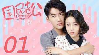 [ENG SUB]Pretty Man EP01 (starring: Xiong Yuqi, Li Xiwei, Yan Jie, Zhao Wei)