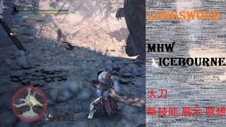 魔物獵人世界: 冰源 武器篇 太刀 MHW: Iceborne Longsword (ENG SUB, CC button)
