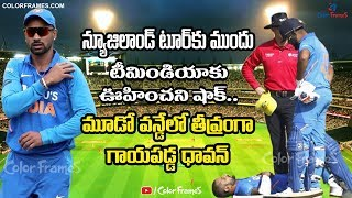 Team India Got Another Big Shock, Shikhar Dhawan Injured | టీమిండియాకు ఎదురుదెబ్బ | Color Frames