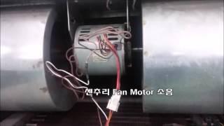 센추리 냉난방기 팬모터 소음