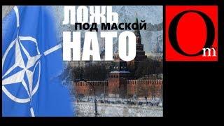 Сказка о НАТО для наивной ВАТЫ