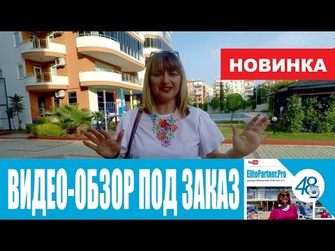 Махмутлаp турция Elite Life II 2+1 квартиры в махмутларе алания Elena Moskalova