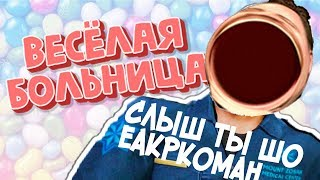 САМАЯ ДИКАЯ БОЛЬНИЦА EVER, Funny Moments, Role Play ★ GTA 5 Majestic RP (Rage) ➤ 05