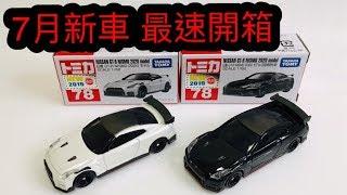 【解析玩具】2019 TOMICA 7月新車 No.78 日産 GT-R NISMO 2020 モデル (初回特別仕様) | 開箱介紹 [阿娘威TV]