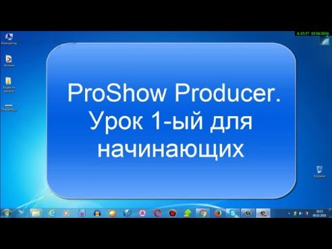 Блог Ольги Гизатулиной : Уроки ProShow Producer