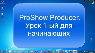 ProShow Producer. Урок 1-ый для начинающих. Очень нужное видео(ProShow Producer. Урок 1-ый для начинающих. Очень нужное видео - https://youtu.be/w1huqq7oe64 Программу ProShow Producer можете скачать..., 2016-02-08T19:03:43.000Z)