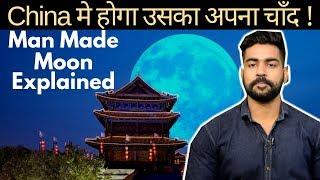 China's Artificial Moon   China मे होगा उसका अपना चाँद ?   Man Made Moon   Illumination Satellite