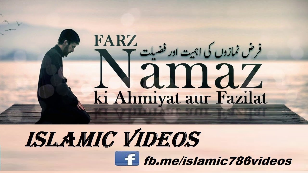 Namaz ki Ahmiyat نماز کی اہمیت _ Maulana Tariq Jameel Short Clip By