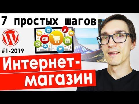 Как создать интернет-магазин на WordPress   Интернет магазин на WooCommerce за 1 час