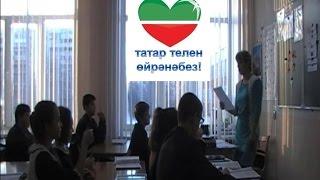 Татарский язык - урок Аглюковой А.А.