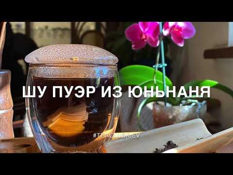 """0 - Черная смола Шу Пуэра """"Ча Гао"""" (№2000)"""