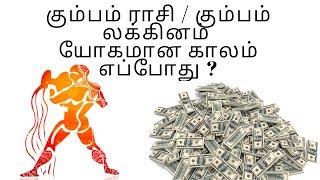 கும்பம் ராசி / லக்கினம் யோகமான காலம் எப்போது ? | Kumbha Rasi Palangal Tamil