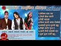 Pramod Kharel & Swaroopraj Acharya | Superhit Adhunik Songs 2016 | Audio Jukebox