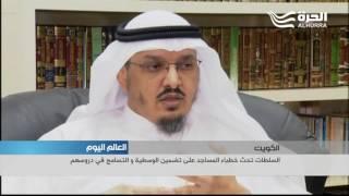 السلطات الكويتية تحث خطباء المساجد على تضمين الوسطية و التسامح في دروسهم