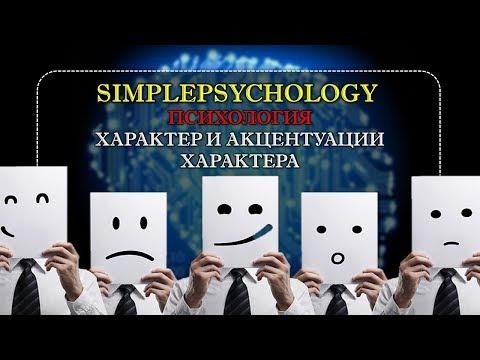 Психология. Характер и акцентуации характера.