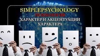 психология. Характер и акцентуации характера