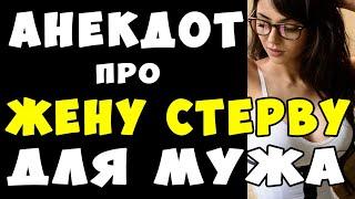 АНЕКДОТ про Пьяного Мужика и Жену Стерву Самые Смешные Свежие Анекдоты