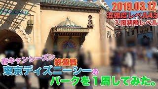【ほぼトゥーンタウン化】3月の平日の東京ディズニーシーのパークを1周してみた。 thumbnail