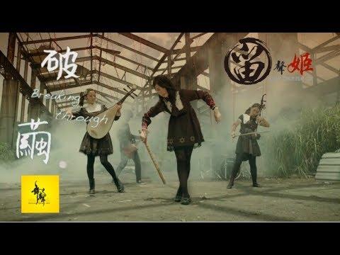 留聲姬LIU SHENG JI《破繭 Breaking Through》Official Music Video