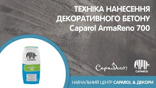 CapaDecor | Эффект бетона