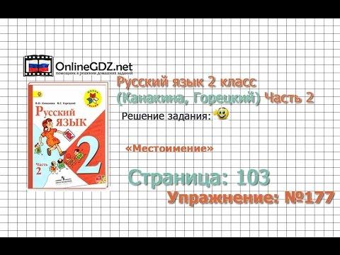 Страница 93 Упражнение 160 «Имя прилагательное» - Русский язык 2 класс (Канакина, Горецкий) Часть 2