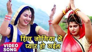 2017 Ka सबसे हिट काँवर गीत - Sunita Pathak - Shiv Jogiya Se Pyar Ho Gail - Bhojpuri Kanwar Songs