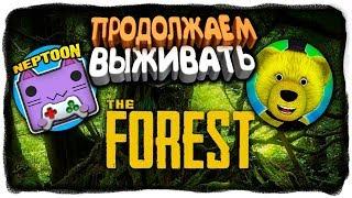 НЕПТУН И FNAF PLAY СНОВА ИГРАЮТ В THE FOREST! 🔴 THE FOREST СТРИМ