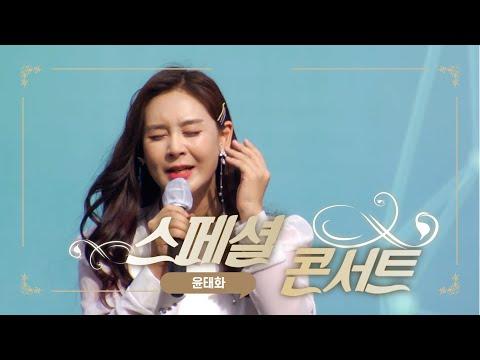 2021함양산삼항노화엑스포 스페셜 콘서트 윤태화 210926