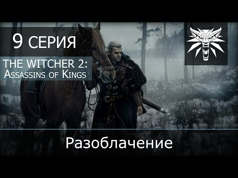 """Ведьмак 2: Убийцы королей (расширенное издание) - 9 серия """"Разоблачение"""""""