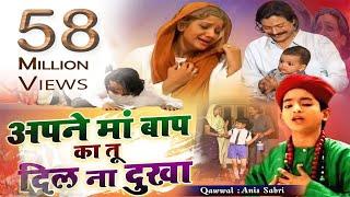 (Nasihat Qawwali) Apne Maa Baap Ka Tu Dil Na Dukha (Full HD) | Rais Anis Sabri | Best Qawwali Songs