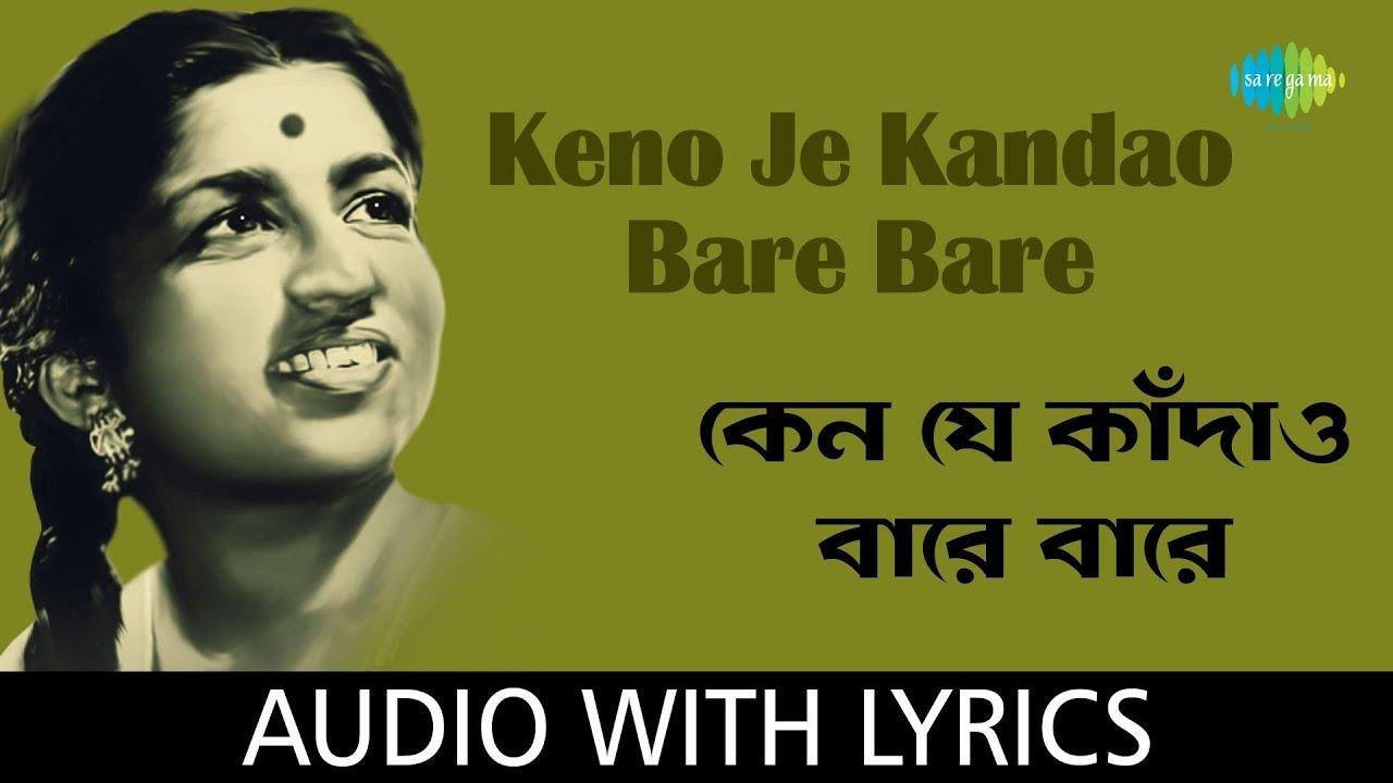 Keno Je Kandao Bare Bare with lyrics | Lata Mangeshkar | Salil Chowdhury