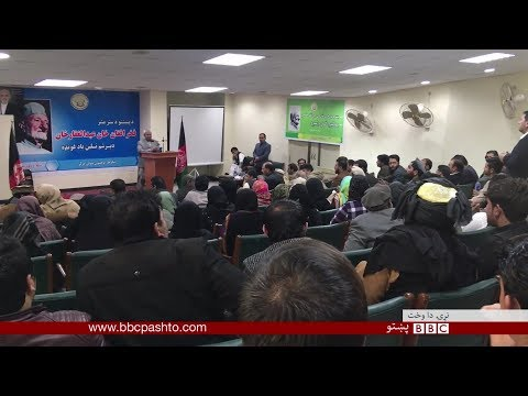 BBC Pashto TV Naray Da Wakht 06 February...