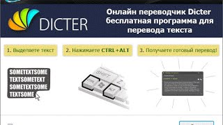 Dicter — бесплатный онлайн переводчик(Бесплатная программа Dicter — онлайн переводчик с большого количества поддерживаемых языков. В своей работе..., 2014-11-09T12:35:49.000Z)
