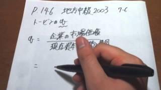 公務員試験 地方中級2003 7-6 マクロ経済学スーパー過去問「トービンのq理論」