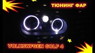 Тюнинг фар Фольксваген Гольф 4. Установка Bi Led и ангельских глазок