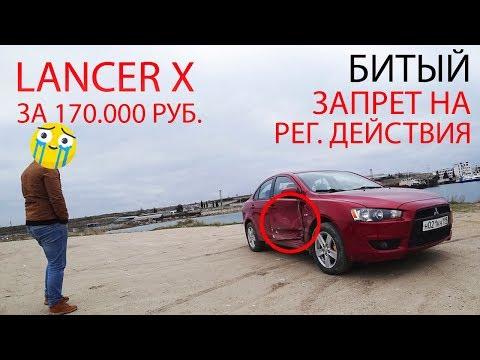 Купил битый Mitsubishi Лансер X за 170.000 рублей с запретом на рег. действия.