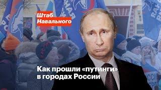 Как прошли путинги в городах России