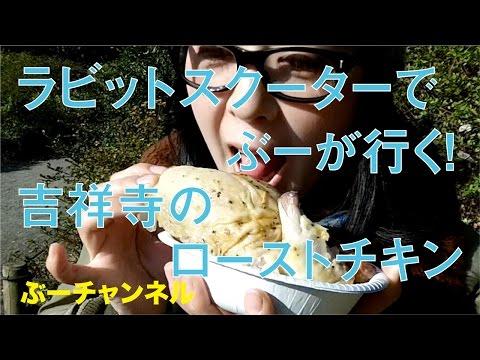 ラビットスクーターでぶーが行く! 吉祥寺のローストチキン FUJI RABBIT SCOOTER RUN & EAT 【ぶーチャンネル(boo channel)】