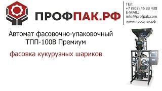 Фасовка и упаковка снеков кукурузных палочек попкорна семечек автоматом ТПП 100 В премиум(ПОДРОБНОСТИ НА НАШЕМ САЙТЕ: Наш сайт: http://profpak.com/ ПрофПак.рф www.profpak.com +7 (903) 453-34-38 +7 (961) 317-63-30 + 7 (951) ..., 2016-08-12T07:32:43.000Z)
