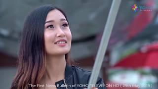 YOHO SAMACHAR    योहो समाचार - 2076 JESTHA - 15    YOHO TELEVISION HD