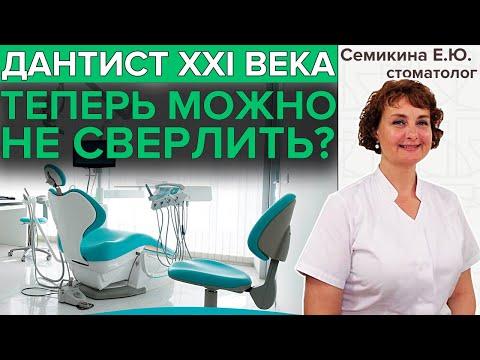 ЛЕЧИТЬ КАРИЕС БЕЗ СВЕРЛЕНИЯ? | Современные подходы в стоматологии