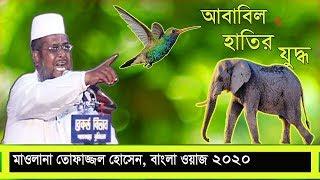 Bangla Waz, Mawlana Tufazzul Hossain, Bangla Waz Tufazzul, বাংলা ওয়াজ ২০১৭, ওয়াজ২০১৭, ওয়াজ ২০১৭,