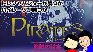 【ボードゲーム夫婦対決】パイレーツー海賊の財宝ー