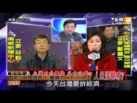 """【2012.10.20】鄭麗文 從""""砲打中央""""變化妝師"""